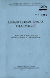 Авиационная бомба ОФАБ-250-270. Описание и инструкция по подготовке к приме ...