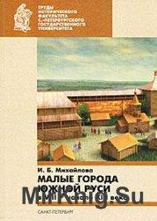 Малые города Южной Руси в VIII - начале XIII века