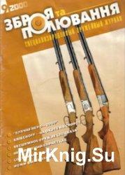 Оружие и охота №9 2000