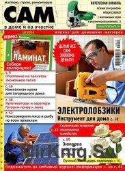 Сам №10 (октябрь 2015)