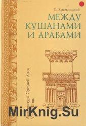 Между кушанами и арабами. Архитектура Средней Азии V-VIII вв