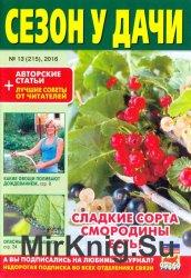 Сезон у дачи №13 2016
