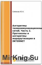 Алгоритмы телекоммуникационных сетей. Часть 2. Протоколы и алгоритмы маршру ...