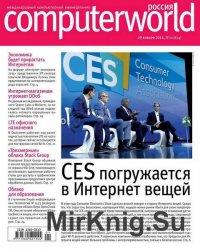 Computerworld №1 2016 Россия