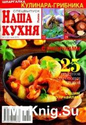 Наша кухня. Спецвыпуск №2 2015. Шпаргалка кулинара-грибника