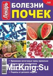 Народный лекарь. Спецвыпуск №141 (2015). Болезни почек