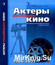 Актеры Российского кино 1986-2011. Биофильмографический справочник