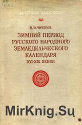 Зимний период русского народного земледельческого календаря XVI - XIX веков
