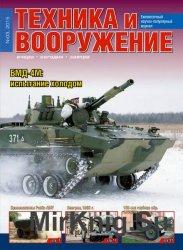 Техника и вооружение №3 2015