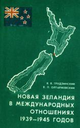 Новая Зеландия в международных отношениях 1939-1945 годов