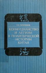 Конфуцианство и легизм в политической истории Китая
