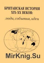 Британская история XIX - XX веков: люди, события, идеи
