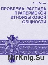 Проблема распада прапермской этноязыковой общности