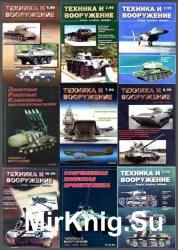 Техника и вооружение №1-12 1999