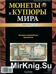Монеты и купюры мира №-144