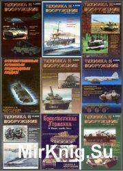 Техника и вооружение №1-12 2000