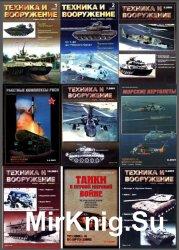 Техника и вооружение №1-12 2001