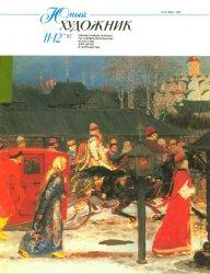 Юный художник №11-12 1995