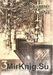 Знание - сила №3 1937