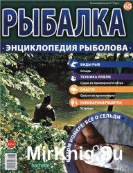 Рыбалка. Энциклопедия рыболова №-65. Сельдь