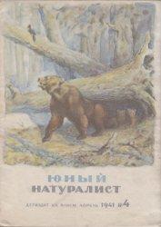 Юный натуралист №4 1941