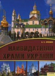 Найвидатніші храми Украiни