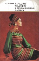 Народные традиции в моделировании одежды