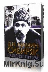 Мамин-Сибиряк. Рассказы  (Аудиокнига)