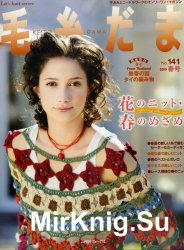 Keito Dama No.141 Spring 2009