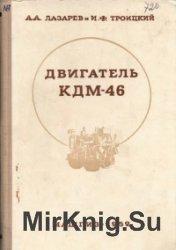 Двигатель КДМ-46