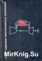 Судовые газотурбинные установки