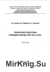 Техническая подготовка командира взвода ПЗРК 9К38 «Игла»