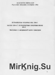 Противопехотная осколочная мина ПОМ-2. Кассета КПОМ-2 с противопехотными осколочными минами ПОМ-2. Инструкция по материальной части и применению