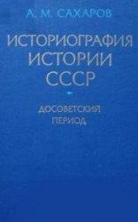 Историография истории СССР. Досоветский период