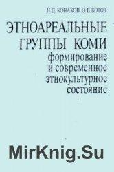 Этноареальные группы коми. Формирование и современное этнокультурное состоя ...