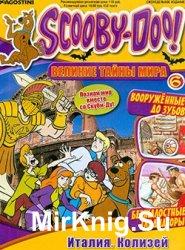 Scooby-Doo! Великие тайны мира № 6