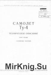 Самолет Ту-4. Техническое описание. Книга 1. Основные данные