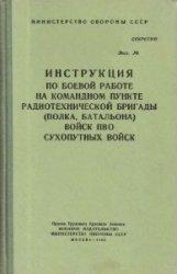 Инструкция по боевой работе на командном пункте радиотехнической бригады (п ...