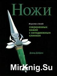 Искусство и дизайн современных ножей с неподвижным клинком