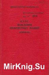 Курс вождения инженерных машин (КВИМ-92)