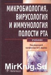 Микробиология, вирусология и иммунология полости рта