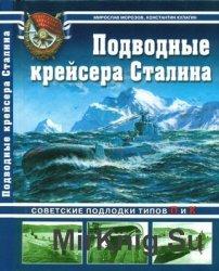 Подводные крейсера Сталина. Советские подлодки типов П и К