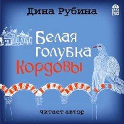 Белая голубка Кордовы (Аудиокнига)