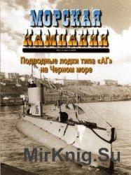 """Подводные лодки типа """"АГ"""" на Черном море (Морская Кампания 2009-04)"""
