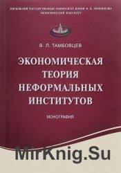 Экономическая теория неформальных институтов