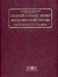 Сводный каталог монет Императорской России регулярного чекана