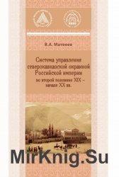 Система управления северокавказской окраиной Российской империи во второй половине XIX - начале XX вв