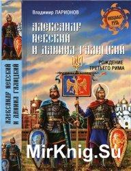 Александр Невский и Даниил Галицкий. Рождение Третьего Рима