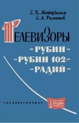 "Телевизор ""Рубин», ""Рубин-102а, ""Радий"""