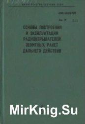 Основы построения и эксплуатации радиовзрывателей зенитных ракет дальнего д ...